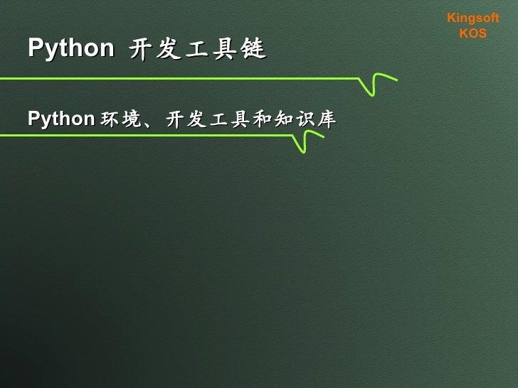 Python  开发工具链 Python 环境、开发工具和知识库 Kingsoft KOS