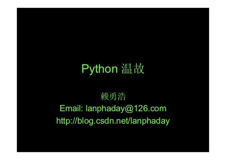 Python 温故             赖勇浩 Email: lanphaday@126.comhttp://blog.csdn.net/lanphaday