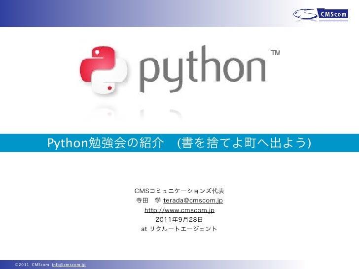 Pythonスタートアップ 勉強会