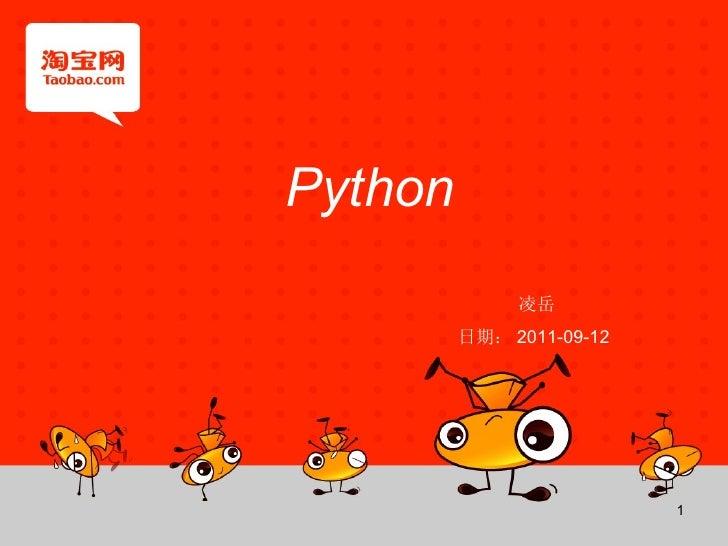 Python              凌岳         日期: 2011-09-12                          1