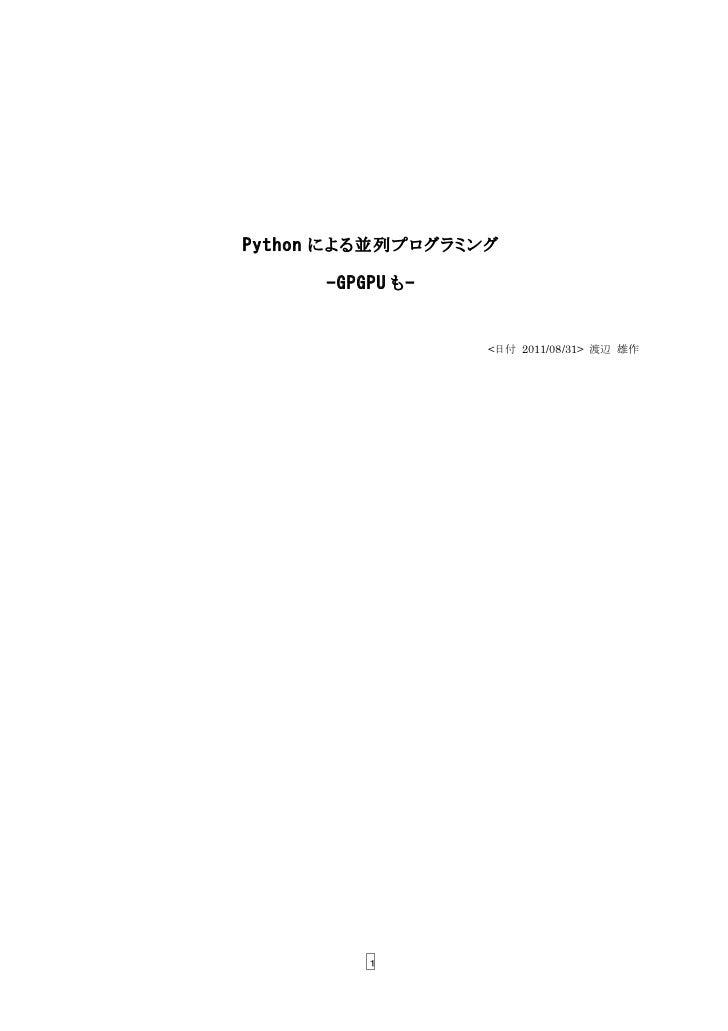 Pythonによる並列プログラミング   -GPGPUも-