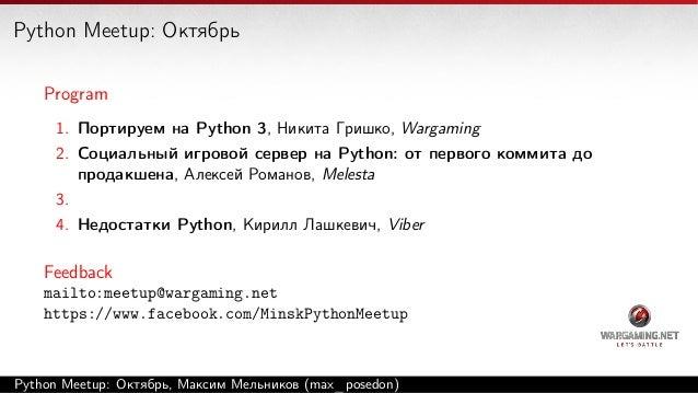 Python Meetup: Октябрь Program 1. Портируем на Python 3, Никита Гришко, Wargaming 2. Социальный игровой сервер на Python: ...
