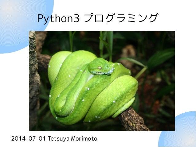 Python3 プログラミング勉強会