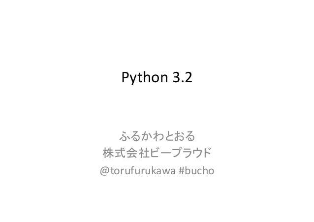 Python  3.2 ふるかわとおる   株式会社ビープラウド   @torufurukawa  #bucho