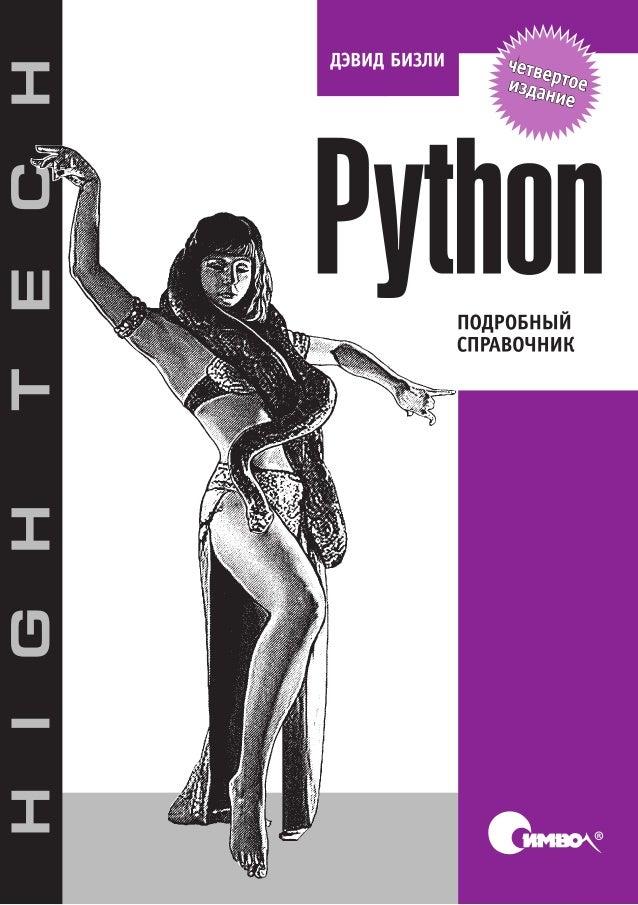 Python. Подробный справочник.