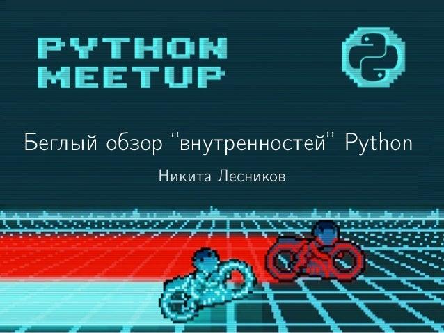 """Беглый обзор """"внутренностей"""" Python"""