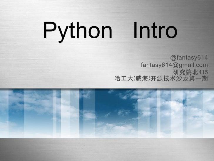 开源沙龙第一期 Python intro