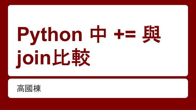 Python 中 += 與 join比較 高國棟
