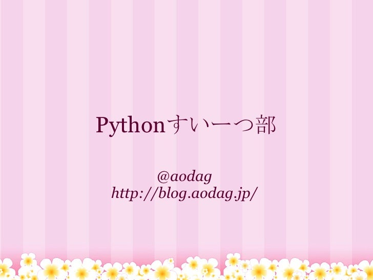Pythonすいーつ部         @aodag http://blog.aodag.jp/