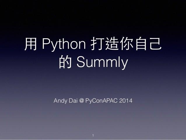 用 Python 打造你自己的 summly
