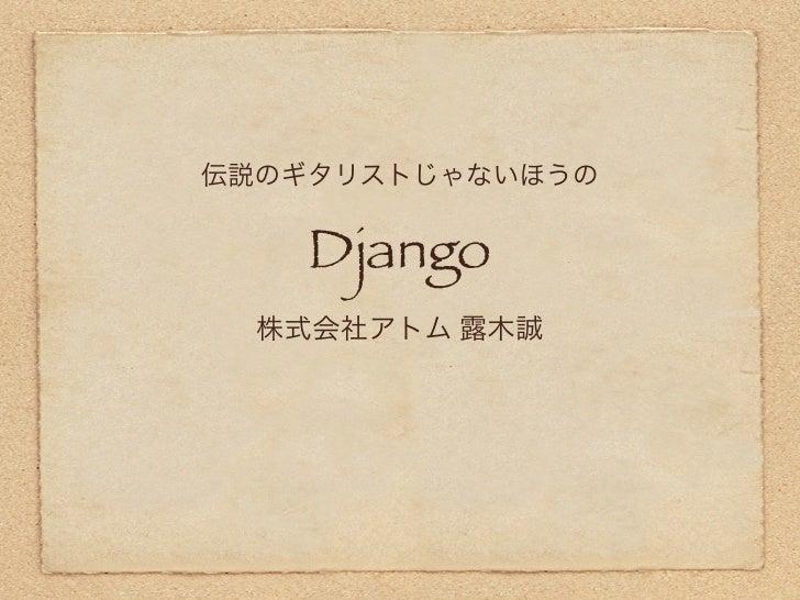 伝説のギタリストじゃない方のDjango