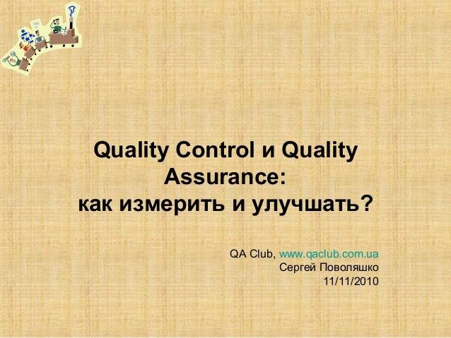 Process Quality, QA and QC. QA Club. Kharkov. Ukraine