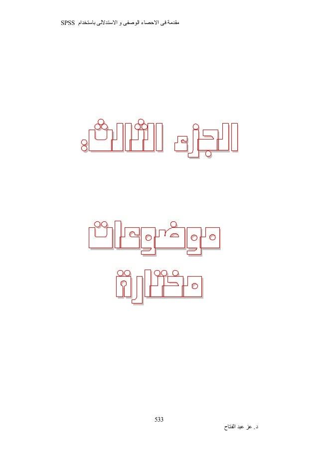 SPSS مقدمة فى الاحصاء الوصفى و الاستدلالى باستخدام  533  د. عز عبد الفتاح  <  <VoÖ^nÖ]<ðˆ¢]  <  <l^Âç•çÚ<  <ì…^j§