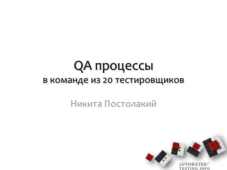 QA процессыв команде из 20 тестировщиков     Никита Постолакий                           AUTOMATED-                       ...