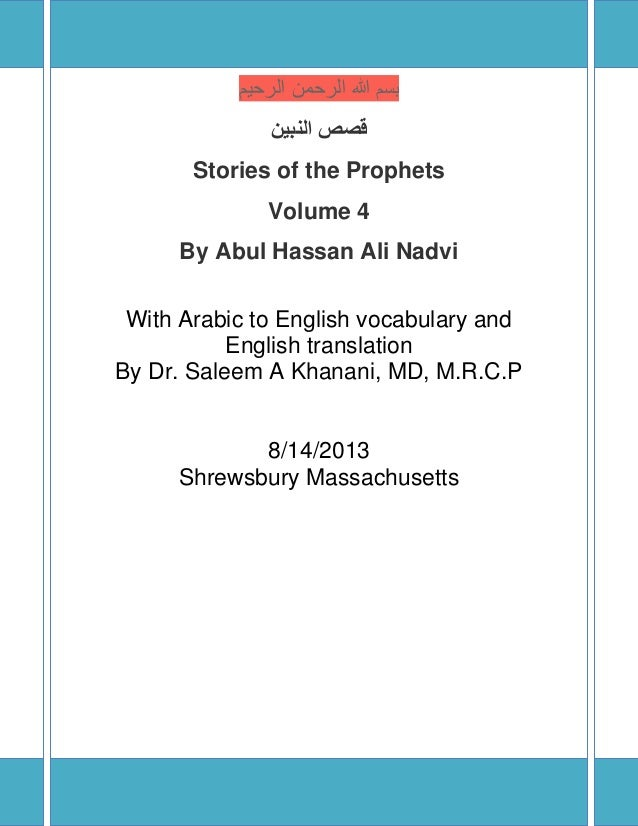 ‫الرحٌم‬ ‫الرحمن‬ ‫هللا‬ ‫بسم‬ ‫النبين‬ ‫قصص‬ Stories of the Prophets Volume 4 By Abul Hassan Ali Nadvi With Arabic to Eng...