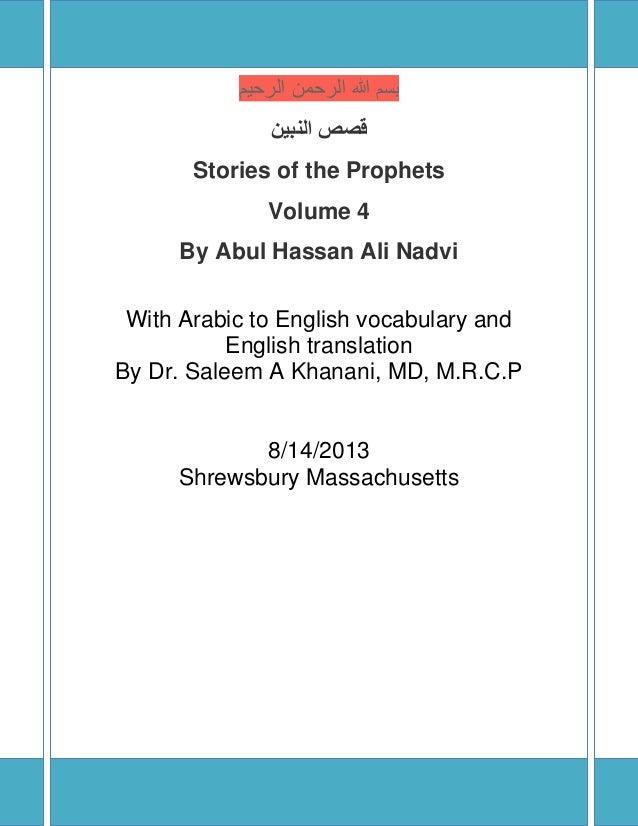 Qasas un-nabiyeen volume 4 قصص النبيين الجلد الرابع