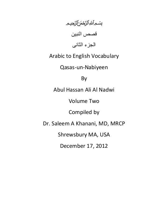 Qasas vol 2 arabic to english vocabulary