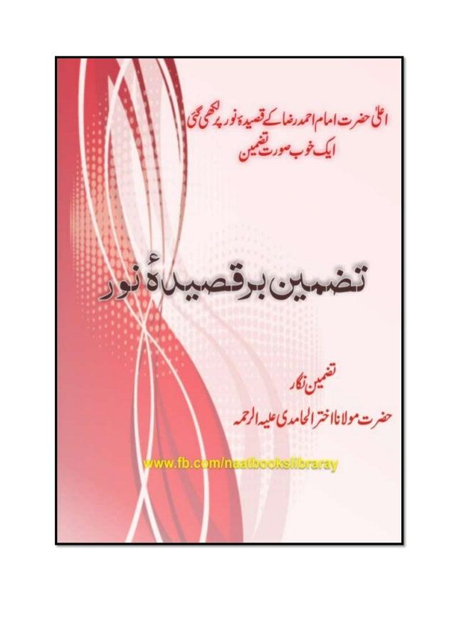 Qaseeda noor Tazmeen By AKhtarul Hamdi