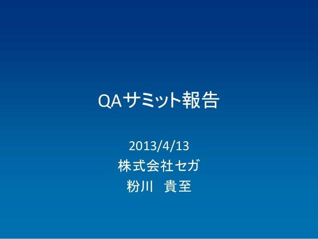 QAサミット報告  2013/4/13 株式会社セガ  粉川 貴至