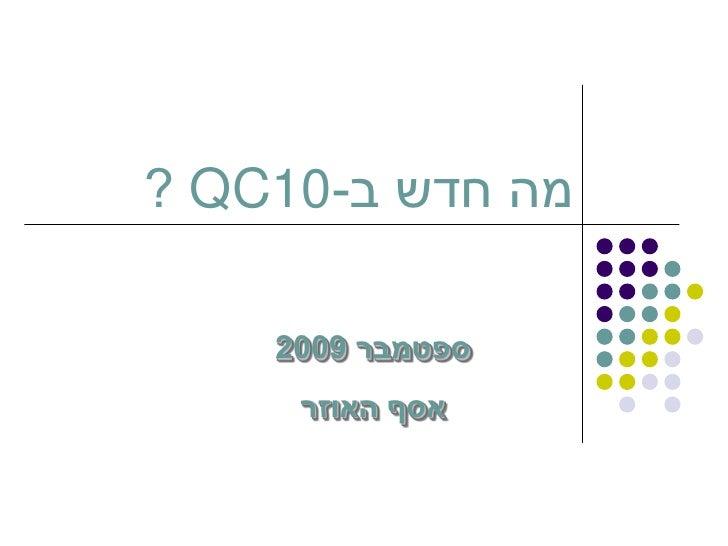 מה חדש ב-01? QC      ספטמבר 9002      אסף האוזר