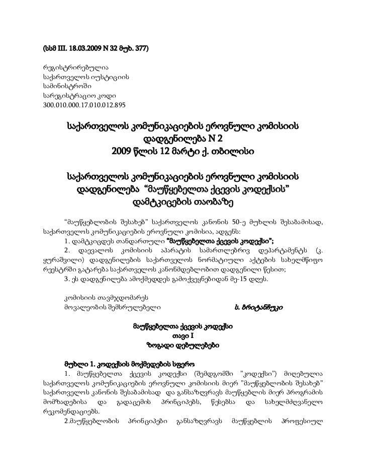 (სსმ III. 18.03.2009 N 32 მუხ. 377)რეგისტრირებულიასაქართველოს იუსტიციისსამინისტროშისარეგისტრაციო კოდი300.010.000.17.010.01...