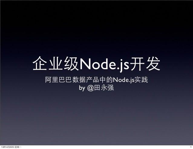 企业级Node.js开发 阿⾥里巴巴数据产品中的Node.js实践 by @⽥田永强 113年4月22⽇日星期⼀一