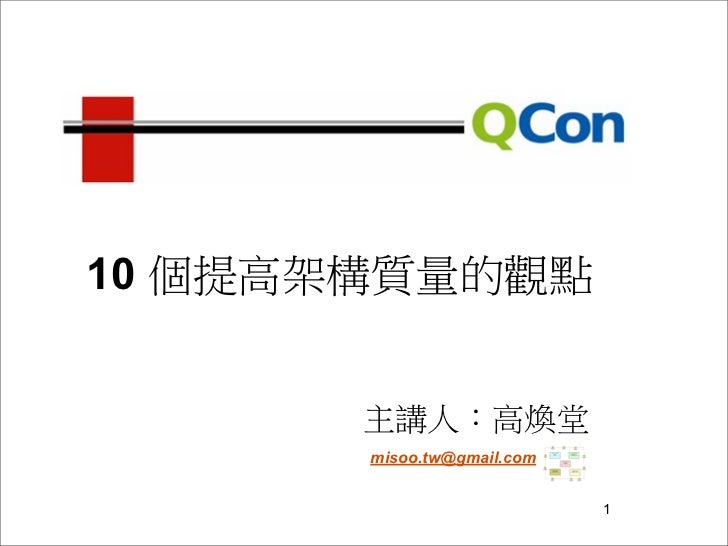 Qcon 10个提高架构质量的观点