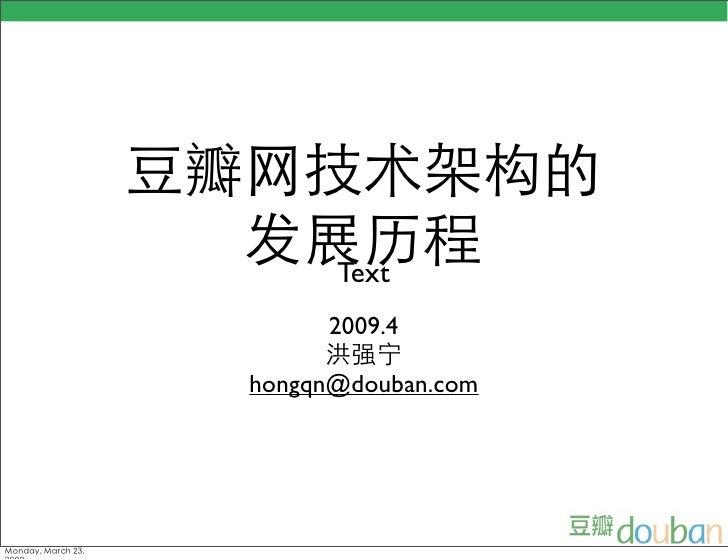Text      2009.4  hongqn@douban.com
