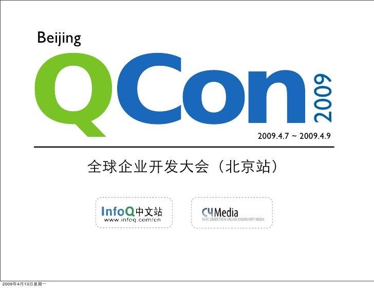 Qcon2009intro 090412122012 Phpapp02