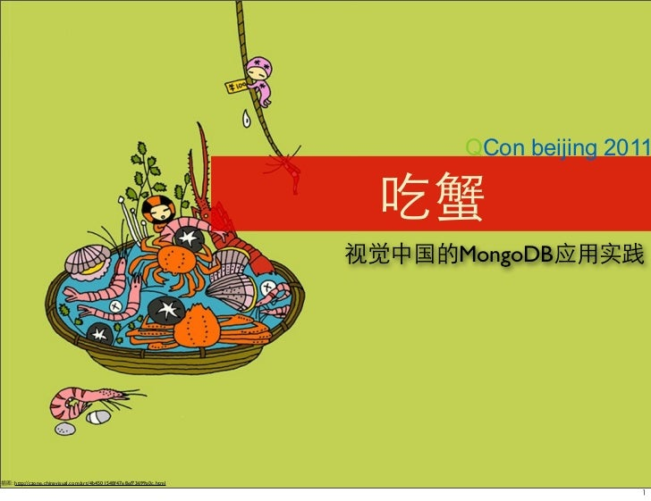 QCon beijing 2011                                                                   MongoDB: http://czone.chinavisual.com/...