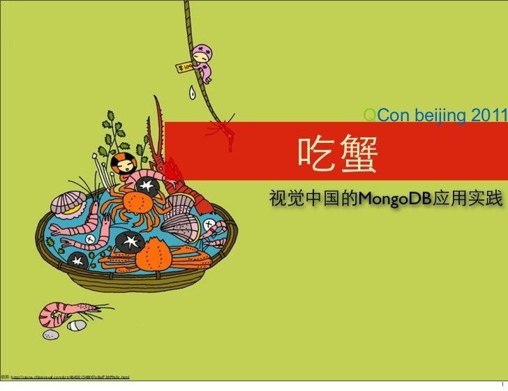 视觉中国的MongoDB应用实践(QConBeijing2011)