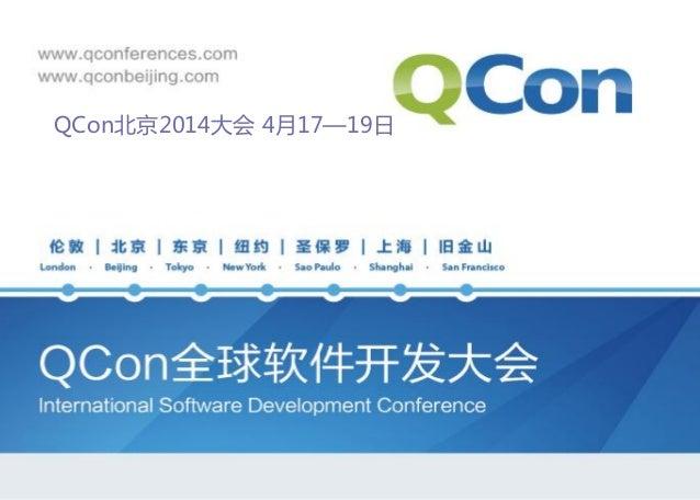 QCon北京2014大会 4月17—19日