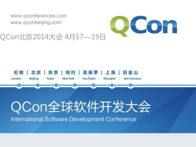 Q con shanghai2013-赵永明-ats与cdn实践