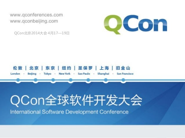 Q con shanghai2013-罗婷-performance methodology