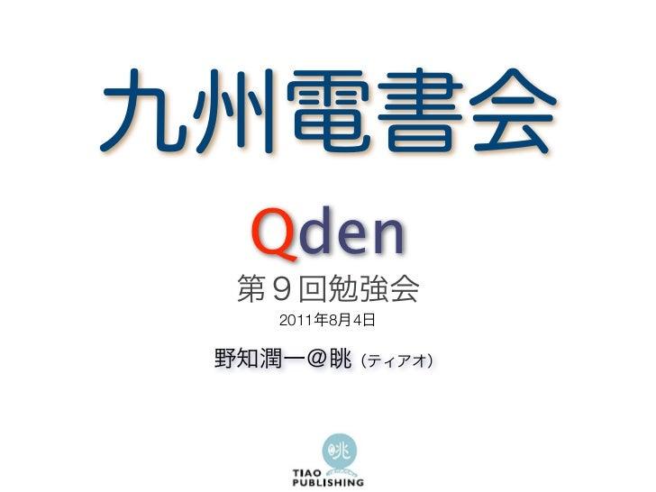 Qden2011   8 4
