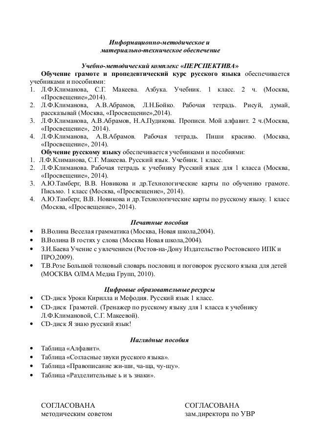 Русский язык 4 класс 1 часть хохлова страница 152 номер