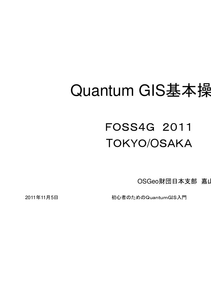 Quantum GIS基本操作                FOSS4G 2011                TOKYO/OSAKA                      OSGeo財団日本支部 嘉山陽一2011年11月5日     ...