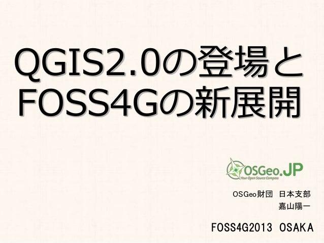 QGIS2.0の登場とFOSS4Gの新展開