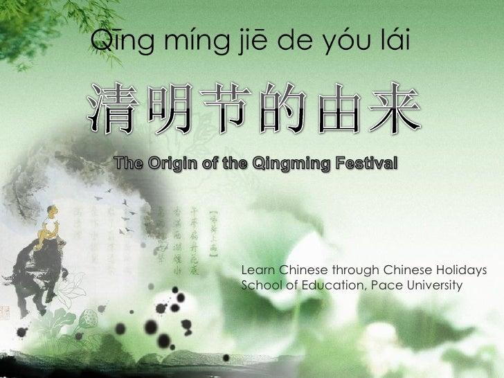 The Origin of the Qingming Festival