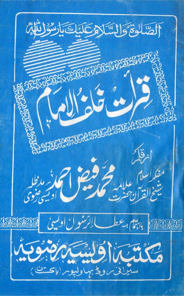 Qirat khalful imam by faiz ahmad owaisi