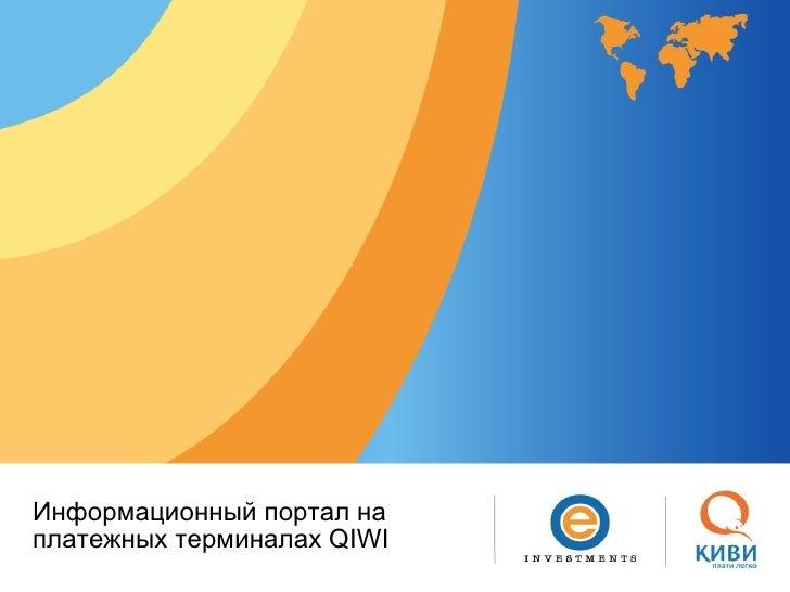 Платежные терминалы QIWI (КИВИ) - новая интерактивная среда (с) Татьяна Александрович