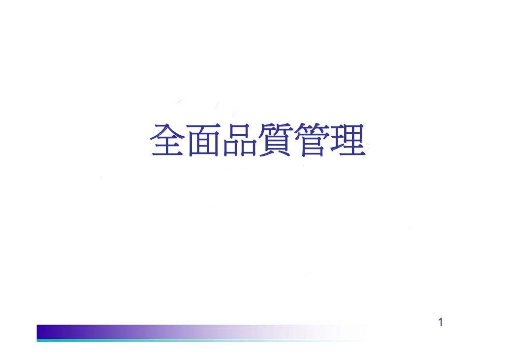 QM-040-全面品質管理