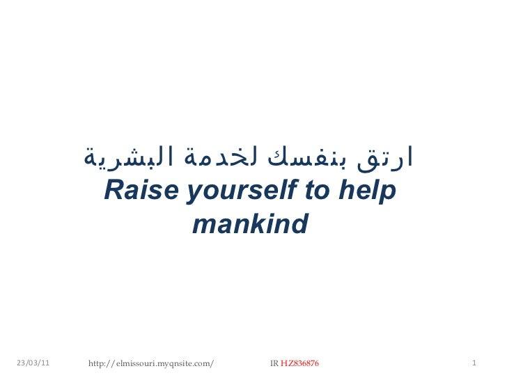 http://elmissouri.myqnsite.com/ 23/03/11 IR  HZ836876 ارتق بنفسك لخدمة البشرية Raise yourself to help mankind