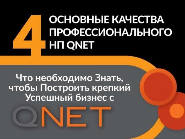 4 основные качества профессионального НП QNET