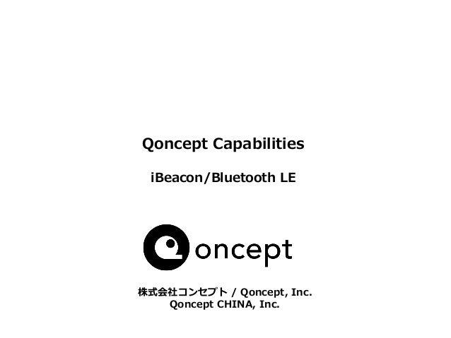 Qoncept Capabilities iBeacon/Bluetooth LE  株式会社コンセプト / Qoncept, Inc. Qoncept CHINA, Inc.