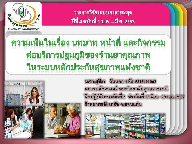 ร้่านยาคุณภาพในระบบหลักประกันสุขภาพแห่งชาติ