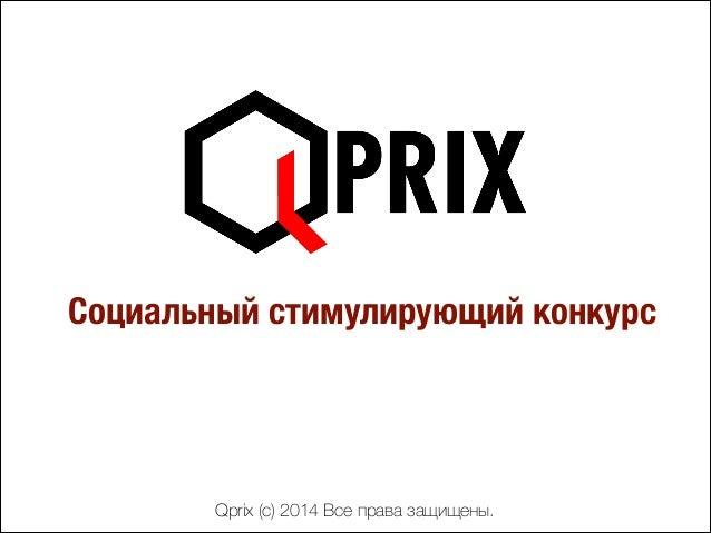 Социальный стимулирующий конкурс Qprix (c) 2014 Все права защищены.