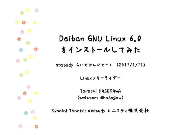 Deiban GNU Linux 6.0  をインストールしてみた qpstudy らいとにんぐとーく (2011/2/11)          Linuxフリーライダー          Takeshi HASEGAWA         (t...