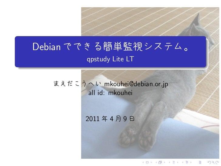 .    Debian             qpstudy Lite LT.                    mkouhei@debian.or.jp             all id: mkouhei             2...
