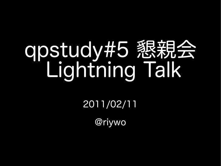 qpstudy#5 懇親会LT riywo